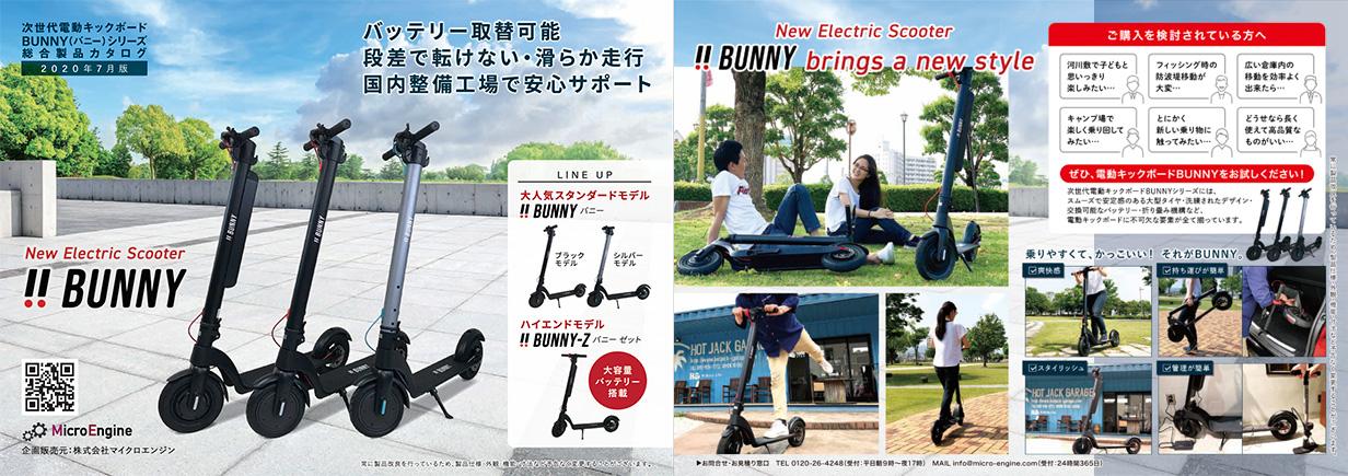 Bunnyカタログ