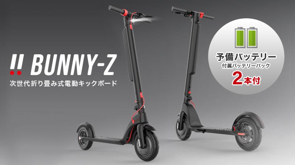電動キックボードのマイクロエンジン BUNNY-z